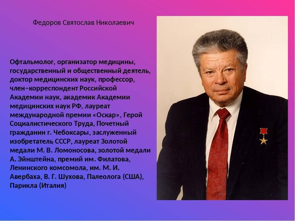 Святослав николаевич фёдоров — биография. факты. личная жизнь