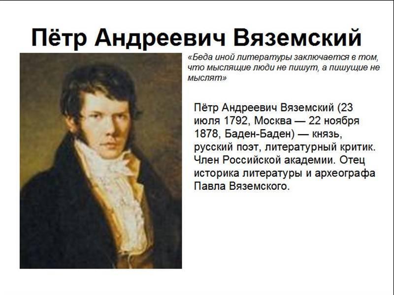 Петр вяземский - фото, биография, личная жизнь, причина смерти, стихи - 24сми