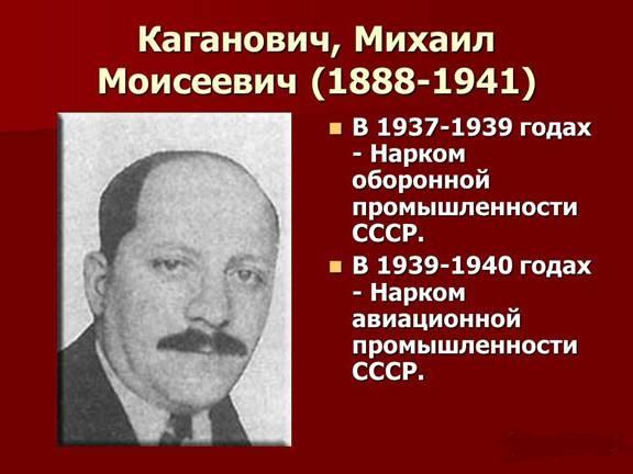 Каганович, лазарь моисеевич