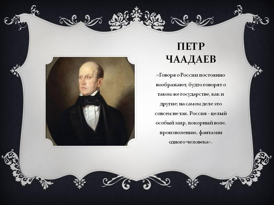 Пётр яковлевич чаадаев р. 27 май 1794 ум. 14 апрель 1856