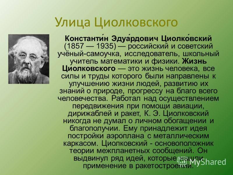 Константин эдуардович циолковский - биография, информация, личная жизнь