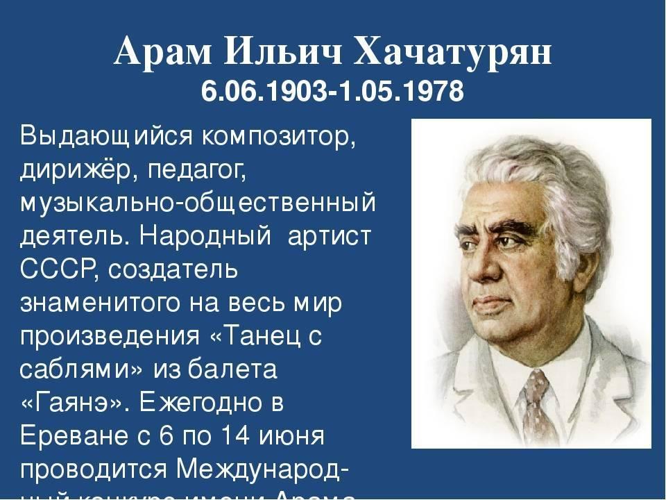 Арам хачатурян – биография, фото, личная жизнь, музыка - 24сми