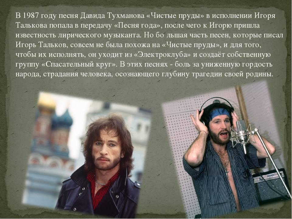 Игорь тальков: биография, личная жизнь, семья, жена, дети — фото - globalsib