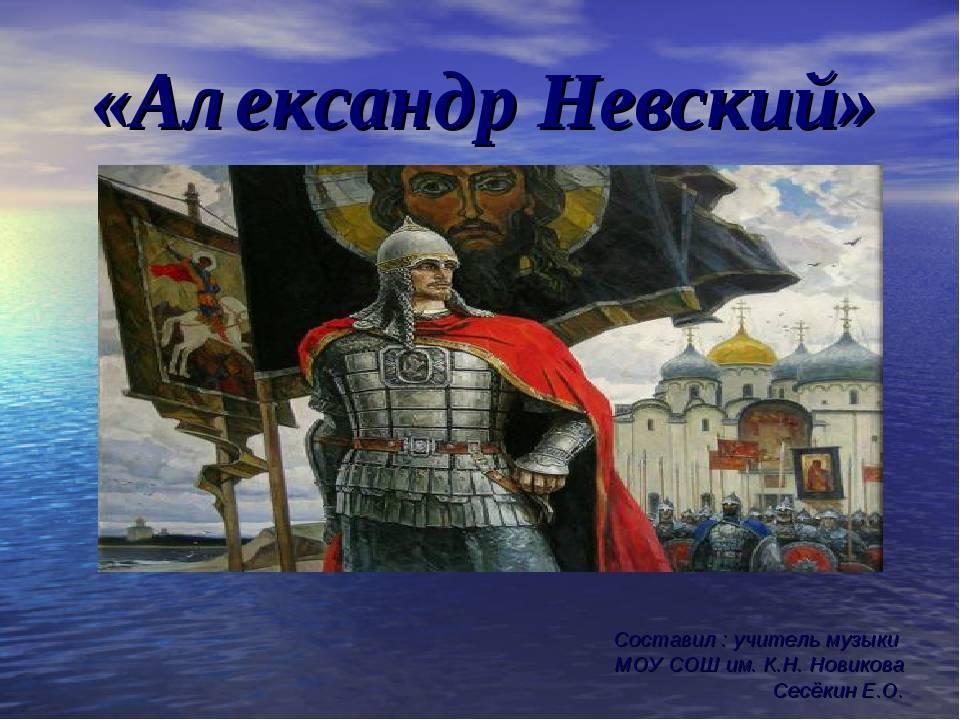 Интересные факты о жизни александра невского, биография, правление, семья