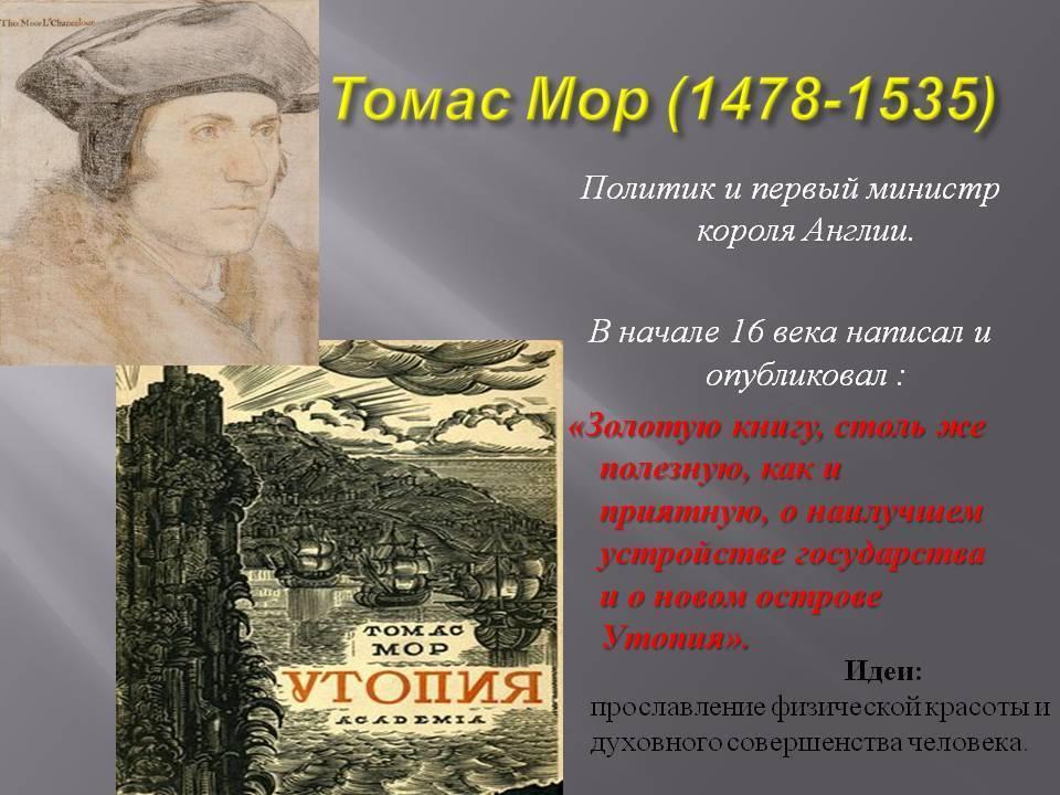 Томас мор
