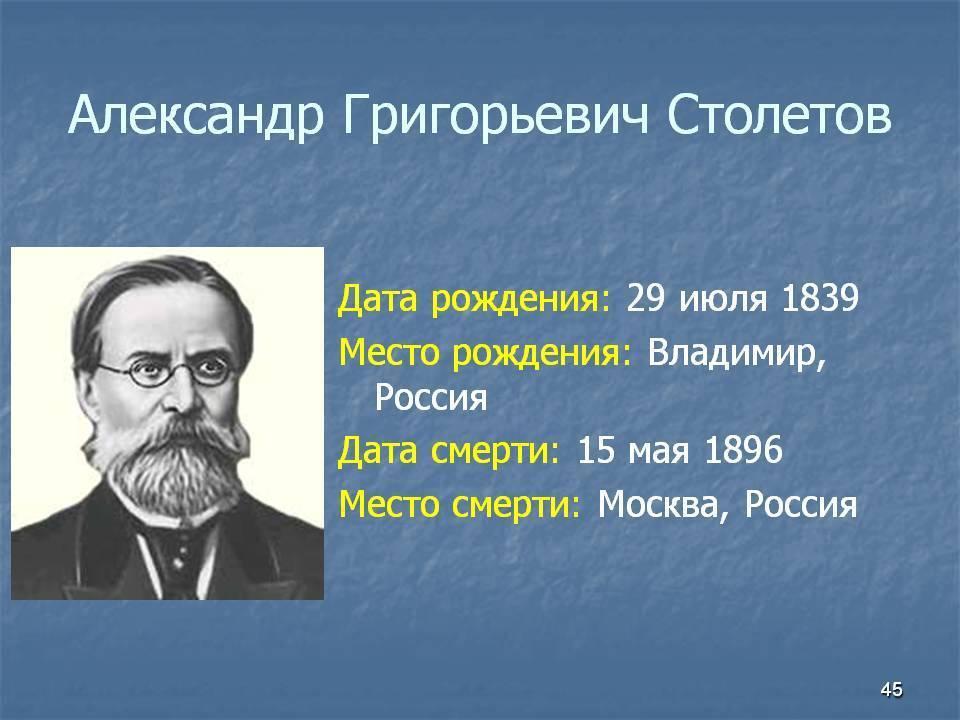 Столетов, александр григорьевич википедия
