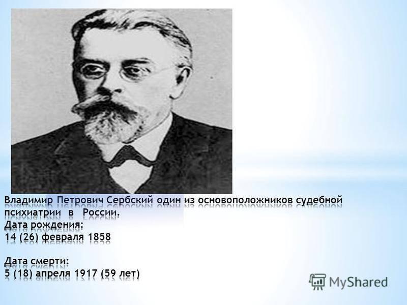 Сербский, владимир петрович — википедия