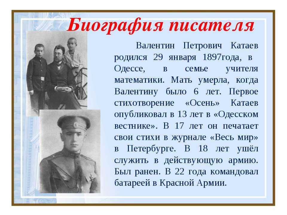 Валентин катаев: биография, личная жизнь, фото и видео