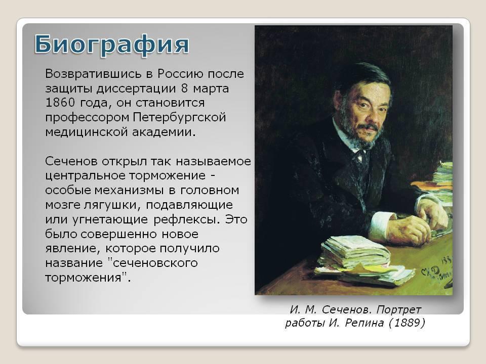 Сеченов: краткая биография русского физиолога и просветителя