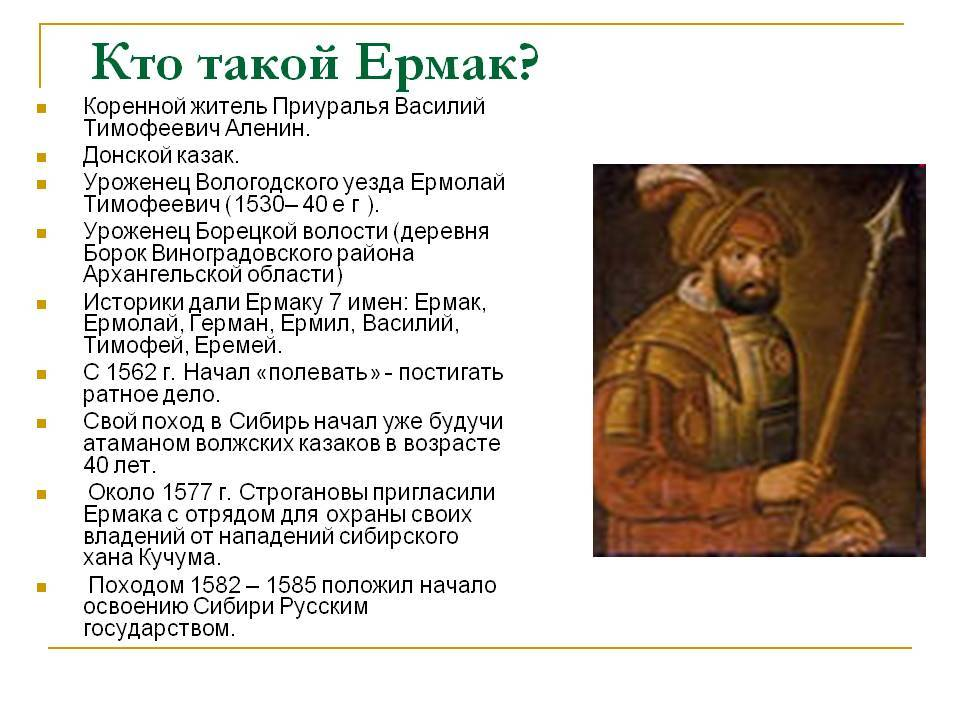 Биография Ермака Тимофеевича