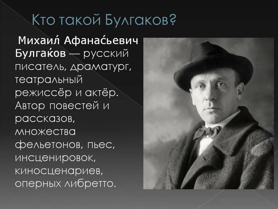 Биография булгакова