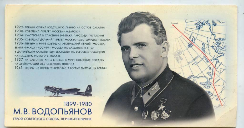 Михаил водопьянов