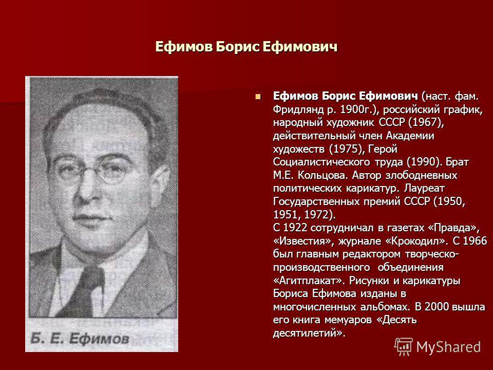Александр ефимов - биография, информация, личная жизнь, фото