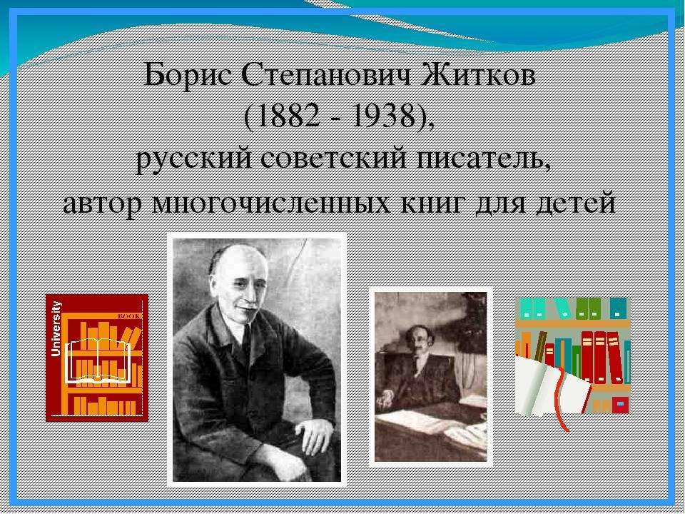 Борис житков: биография, личная жизнь, фото и видео
