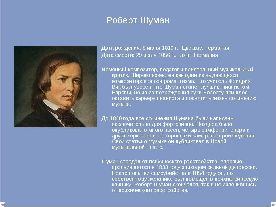 Шуман, роберт — википедия. что такое шуман, роберт
