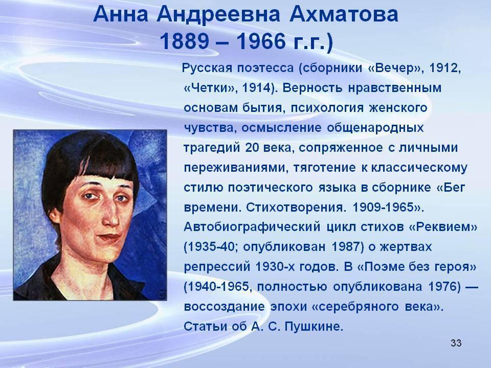 Анна ахматова краткая биография