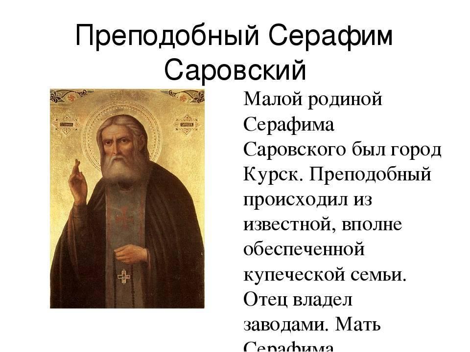 Икона серафима саровского: где находится, значение и в чем помогает, житие святого