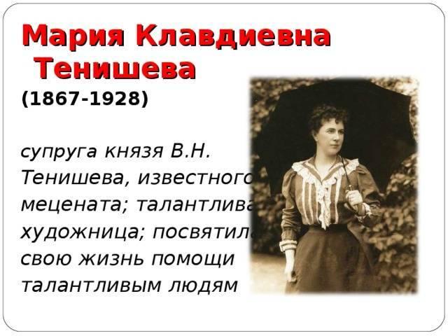 Тенишева, мария клавдиевна — википедия
