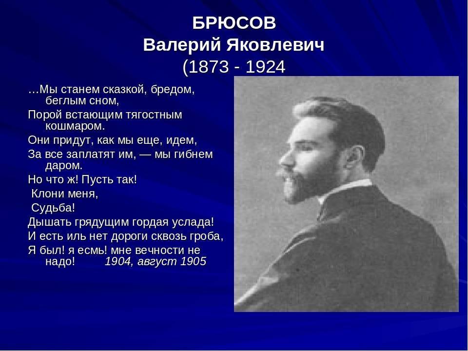 Краткая биография брюсова валерия яковлевича: жизнь и творчество великого человека