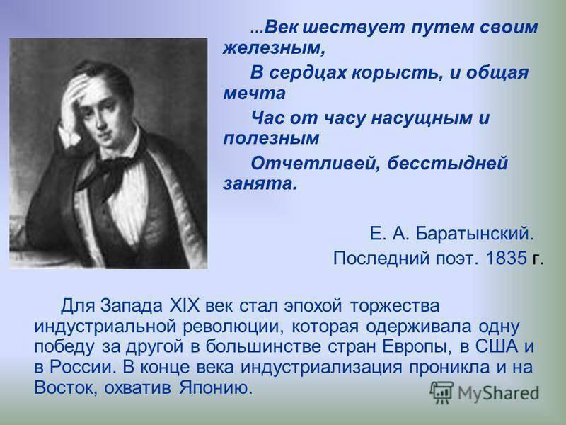 Евгений абрамович баратынский: биография, личная жизнь и творчество