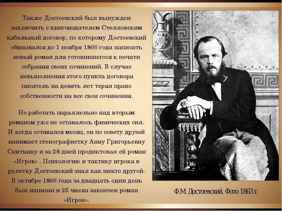 Федор достоевский - биография, семья, фото