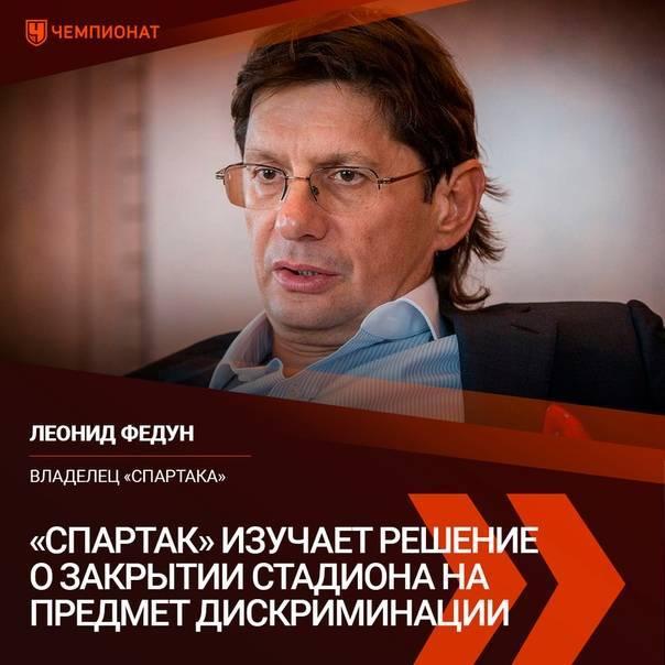 Леонид федун википедия