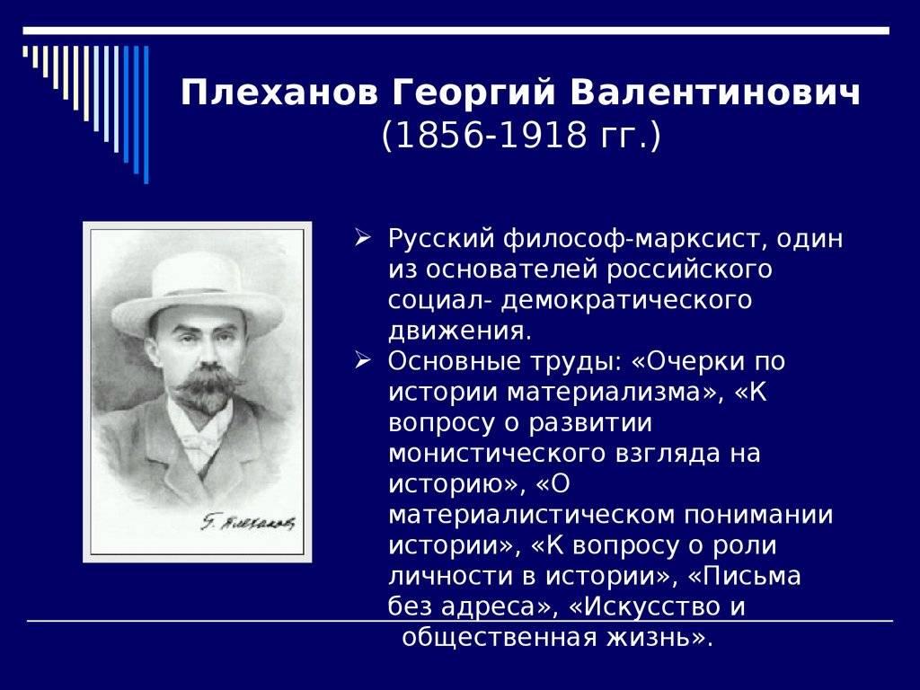 Плеханов г. в. википедия