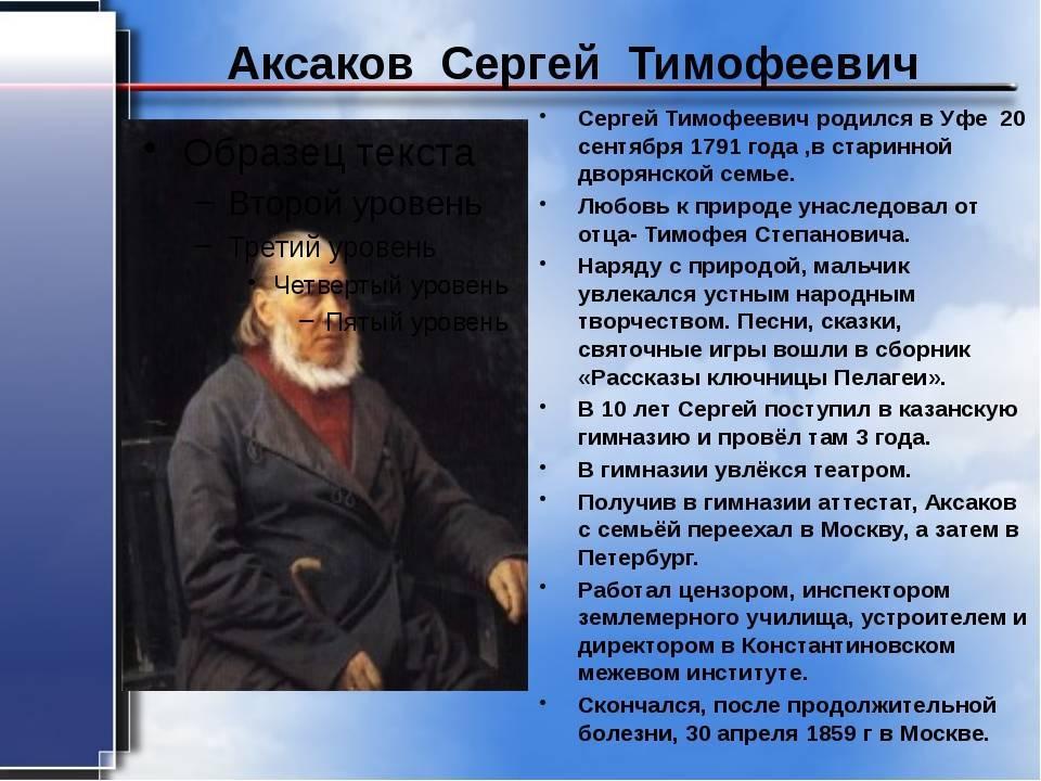 Аксаков, сергей тимофеевич. биография поэта. — поэзия   творческий портал