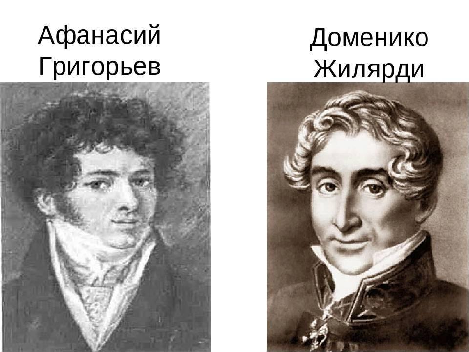 Жилярди, иван дементьевич