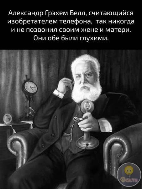 Александр белл: биография и его главное изобретение :: syl.ru
