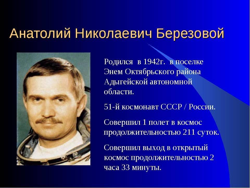 Белорусские космонавты: полная информация и их достижения