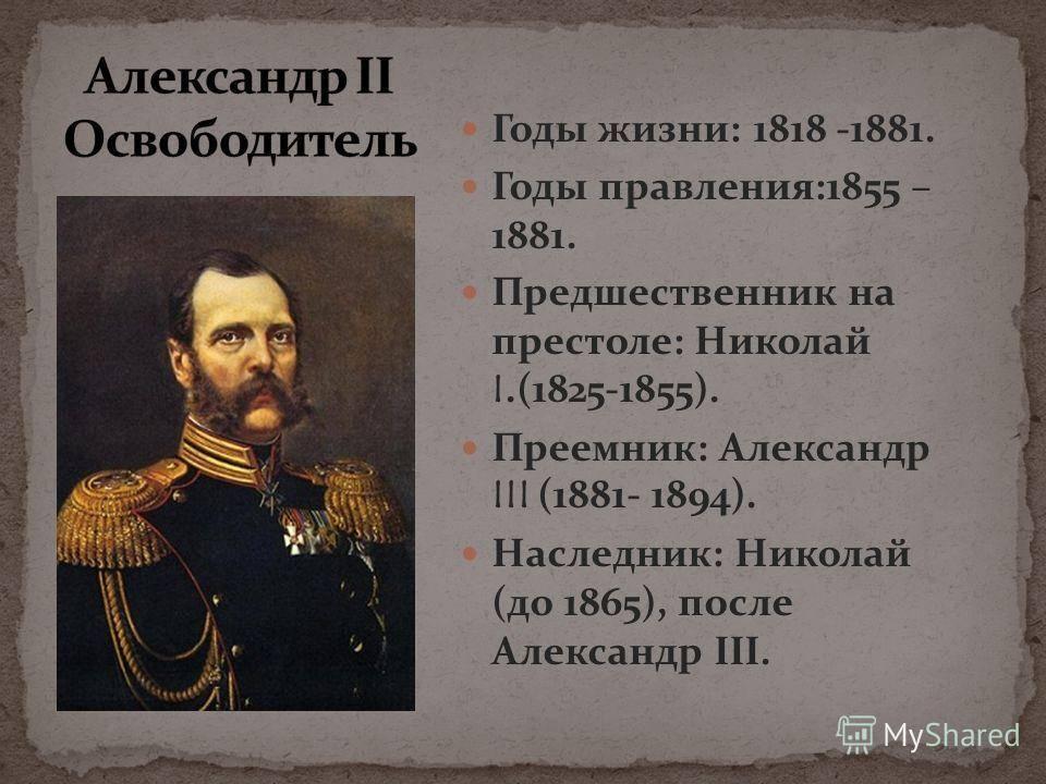 Александр ii: краткая биография