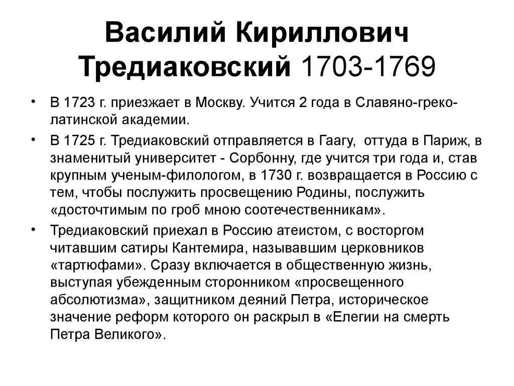 Тредиаковский василий кириллович биография кратко фото