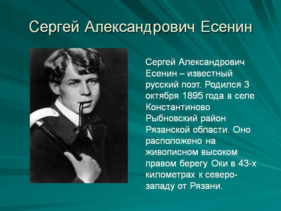 Сергей александрович есенин: биография и интересные факты - nacion.ru