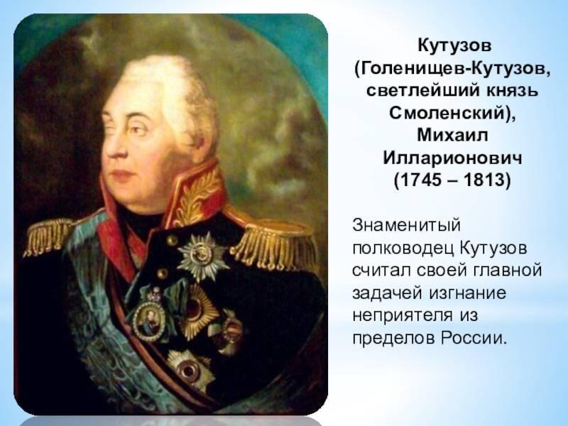 Биография михаила кутузова кратко и подробно (жизнь и творчество)