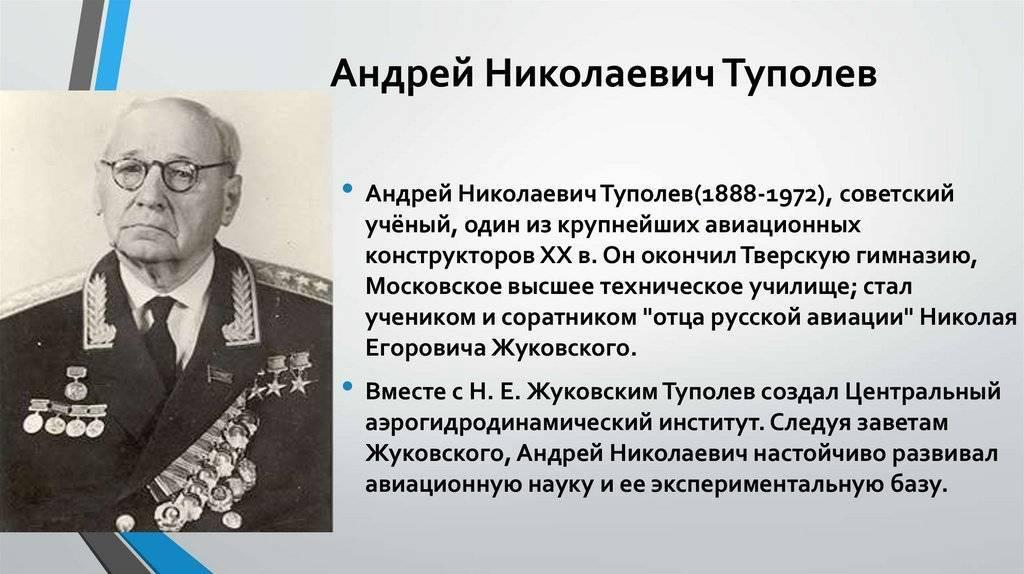 Туполев, андрей николаевич — википедия