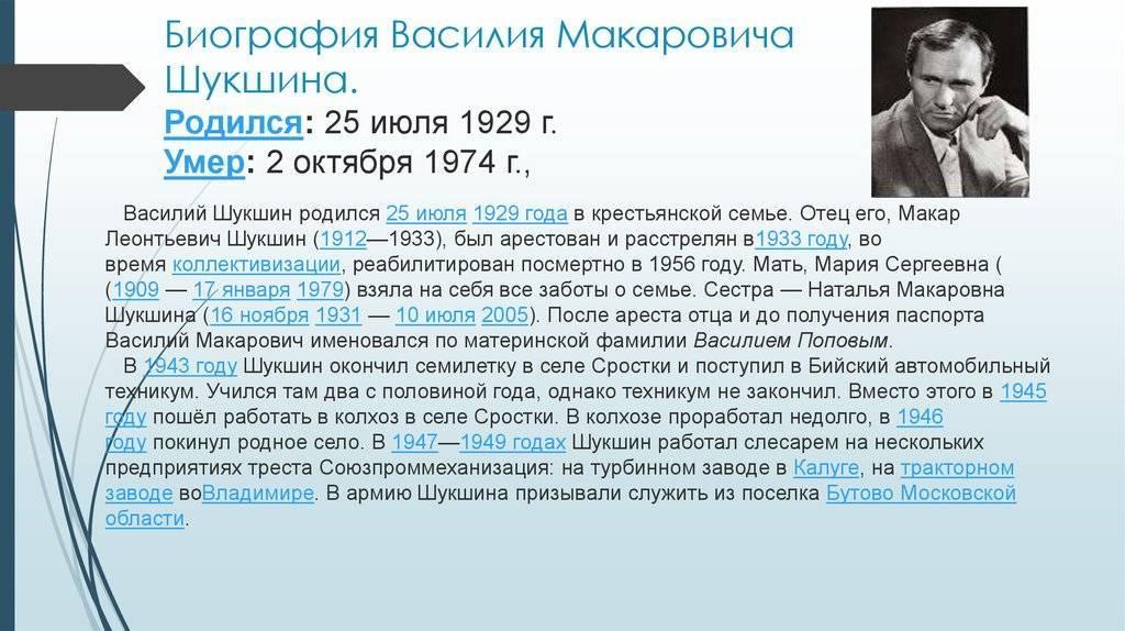 Василий шукшин: биография, личная жизнь, творчество