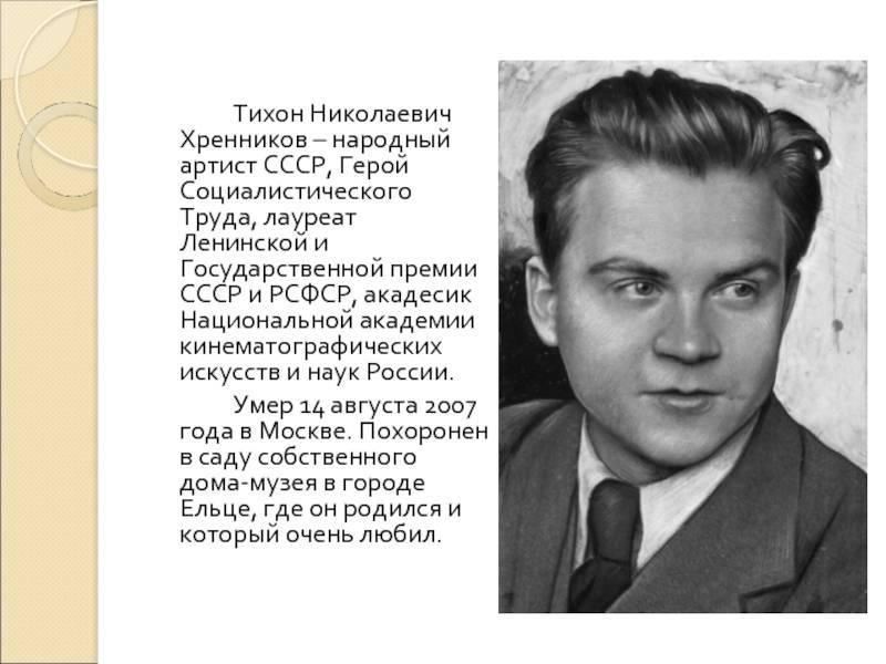 Тихон николаевич хренников (tikhon khrennikov)   belcanto.ru