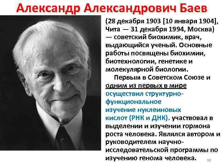 Баев Александр Александрович