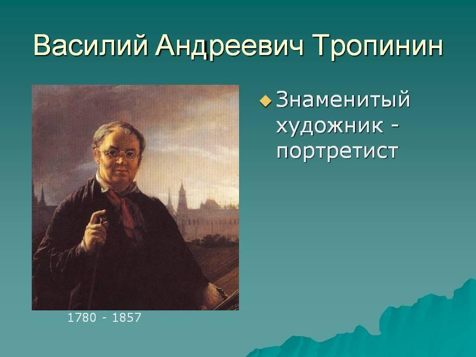 Тропинин василий андреевич   русские художники. биография, картины, описание картин
