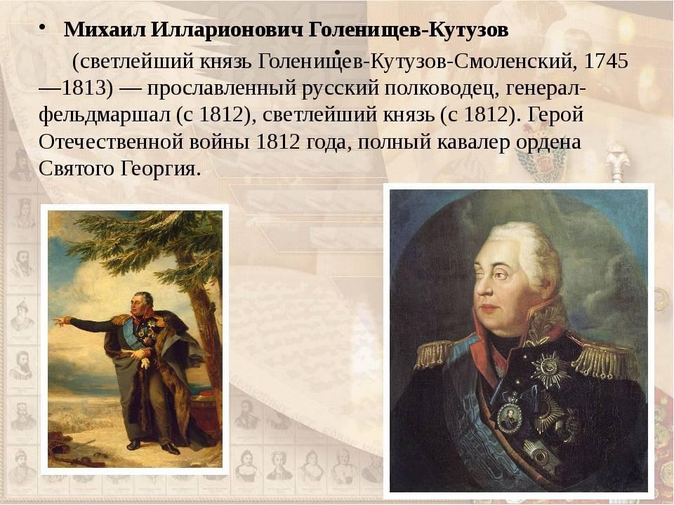Кутузов михаил илларионович краткая биография, интересные факты, чем знаменит генерал, роль кутузова в войне 1812 года, исторический портрет