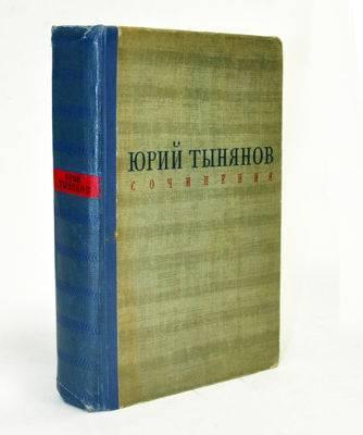 Юрий тынянов - фото, биография, личная жизнь, причина смерти, книги - 24сми