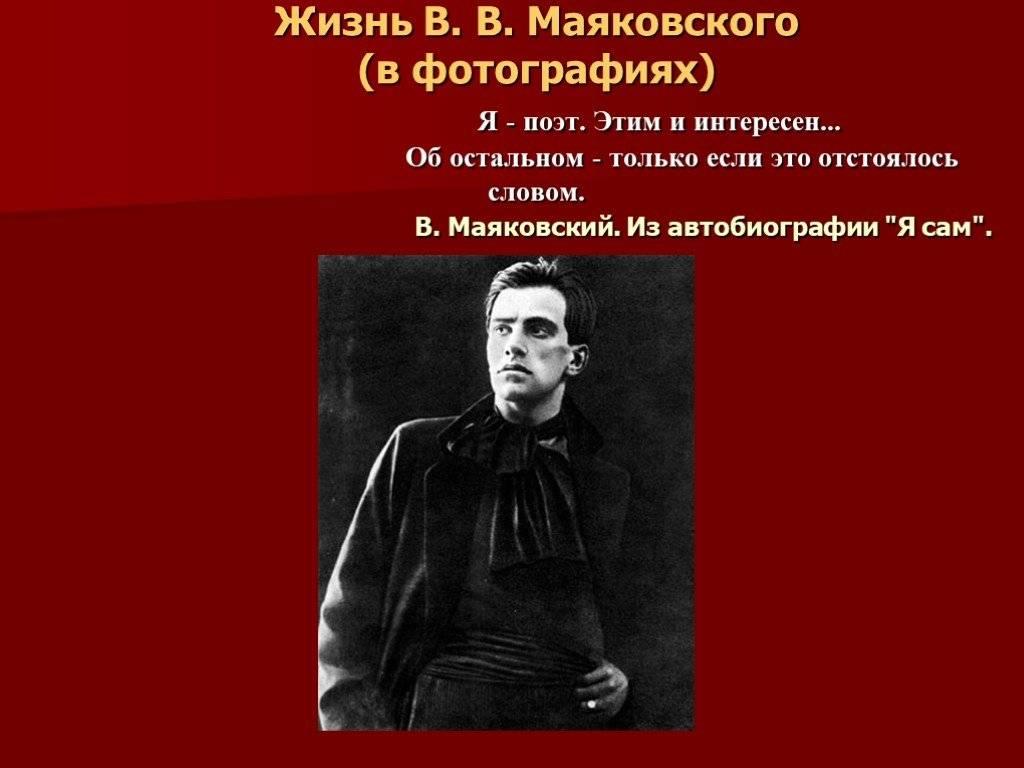 Краткая биография владимира маяковского   краткие биографии