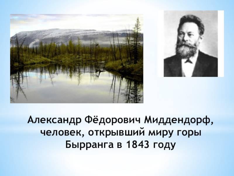 Миддендорф, александр фёдорович — википедия. что такое миддендорф, александр фёдорович