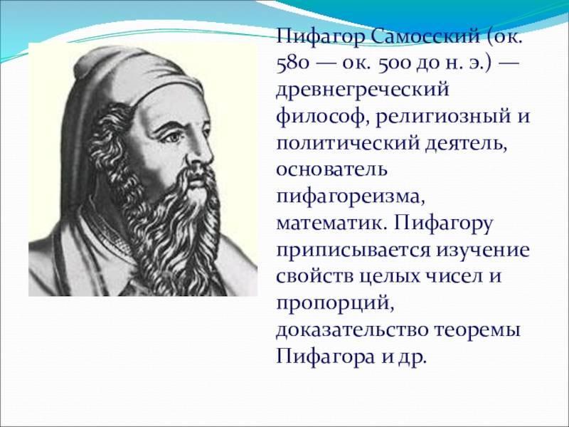 Пифагор самосский — философ, ученый, мистик