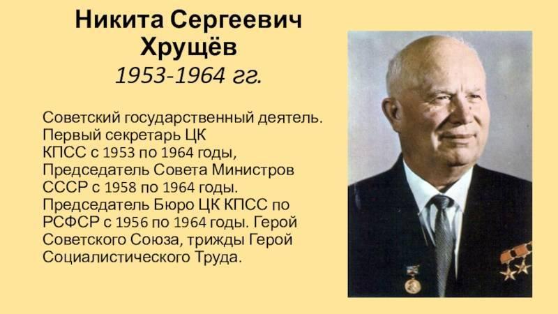 Биография Никиты Хрущева