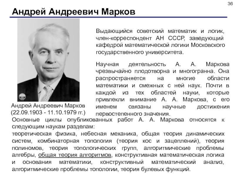 Марков Андрей Андреевич