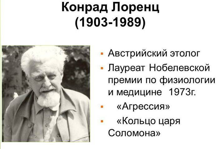 Конрад захариас лоренц — его взгляды, книги и серые гуси…