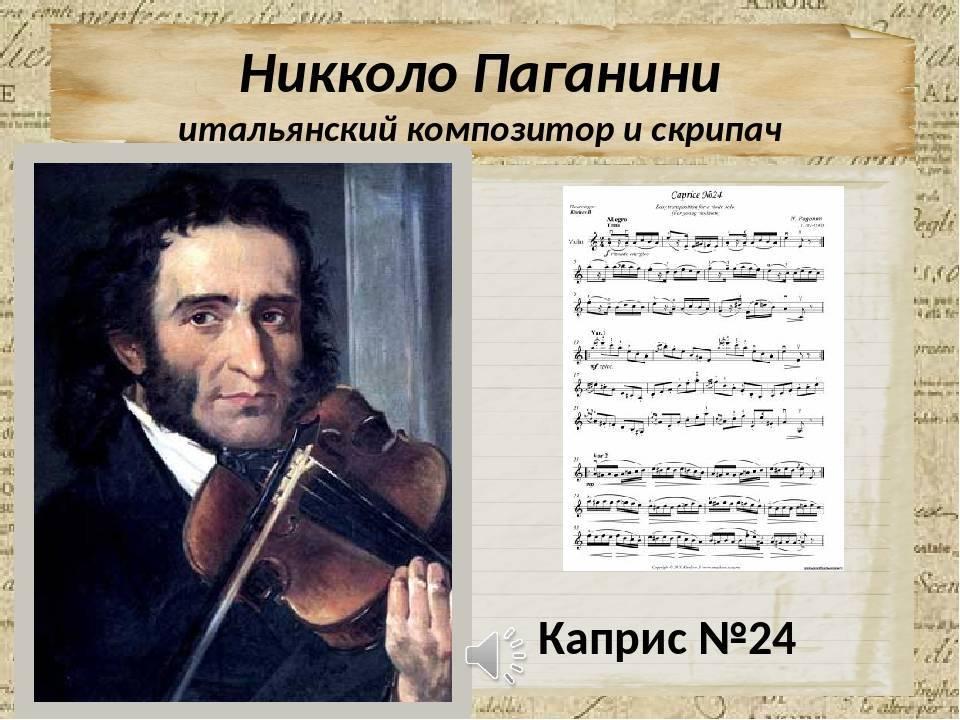 Никколо паганини (niccolò paganini)   belcanto.ru