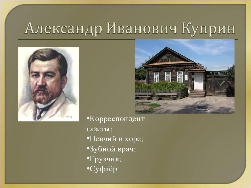 Куприн – биография: кратко о жизни и творчестве и последних годах русского писателя